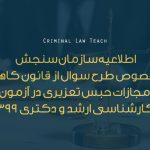 اطلاعيه در مورد طرح سوال از قانون کاهش مجازات حبس تعزيري