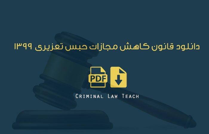 قانون کاهش مجازات حبس تعزیری ۱۳۹۹ ٫ نسخه اصلاحي و pdf