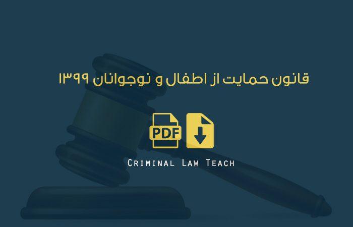 قانون حمايت از اطفال و نوجوانان ۱۳۹۹/ متن اصلي و pdf
