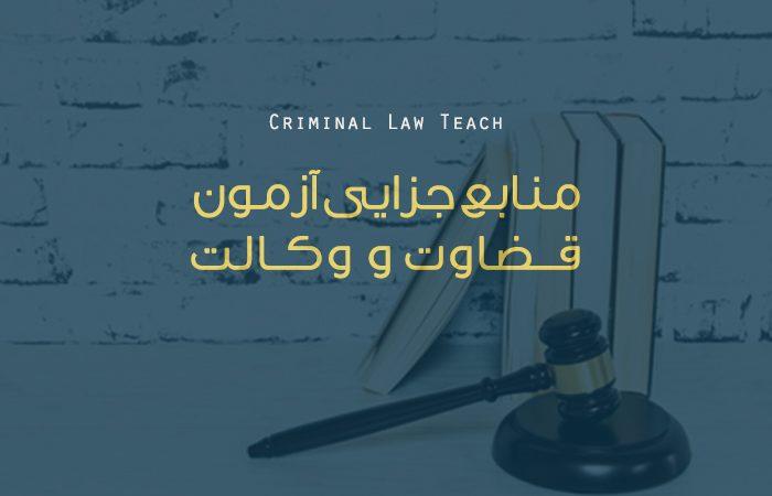 نگاهی به بهترین منابع جزایی آزمون وکالت و قضاوت