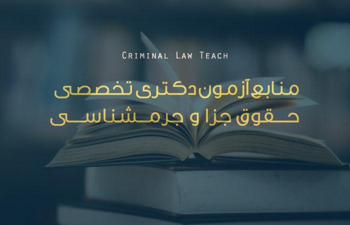 منابع دکتری حقوق جزا و جرمشناسی / راهنمای کامل و بررسی منابع