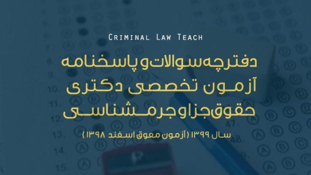 پاسخنامه و کليد سوالات آزمون دکتری حقوق جزا و جرمشناسی ۱۳۹۹ (معوق ۱۳۹۸)